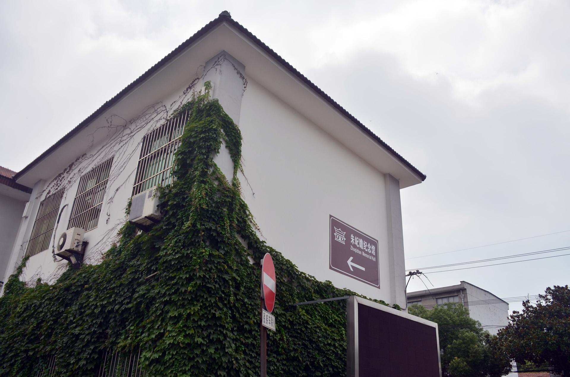 太仓市浏河镇朱屺瞻纪念馆组图 摄影 这里是太仓 第1张