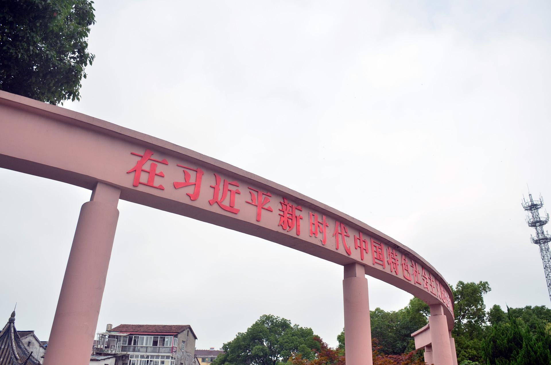 太仓市浏河镇朱屺瞻纪念馆组图 摄影 这里是太仓 第4张