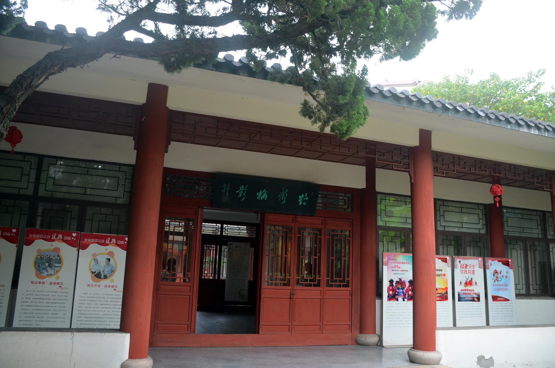 太仓市浏河镇朱屺瞻纪念馆组图 摄影 这里是太仓 第9张
