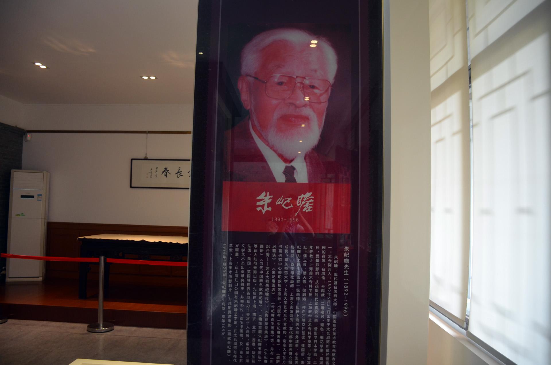 太仓市浏河镇朱屺瞻纪念馆组图 摄影 这里是太仓 第10张