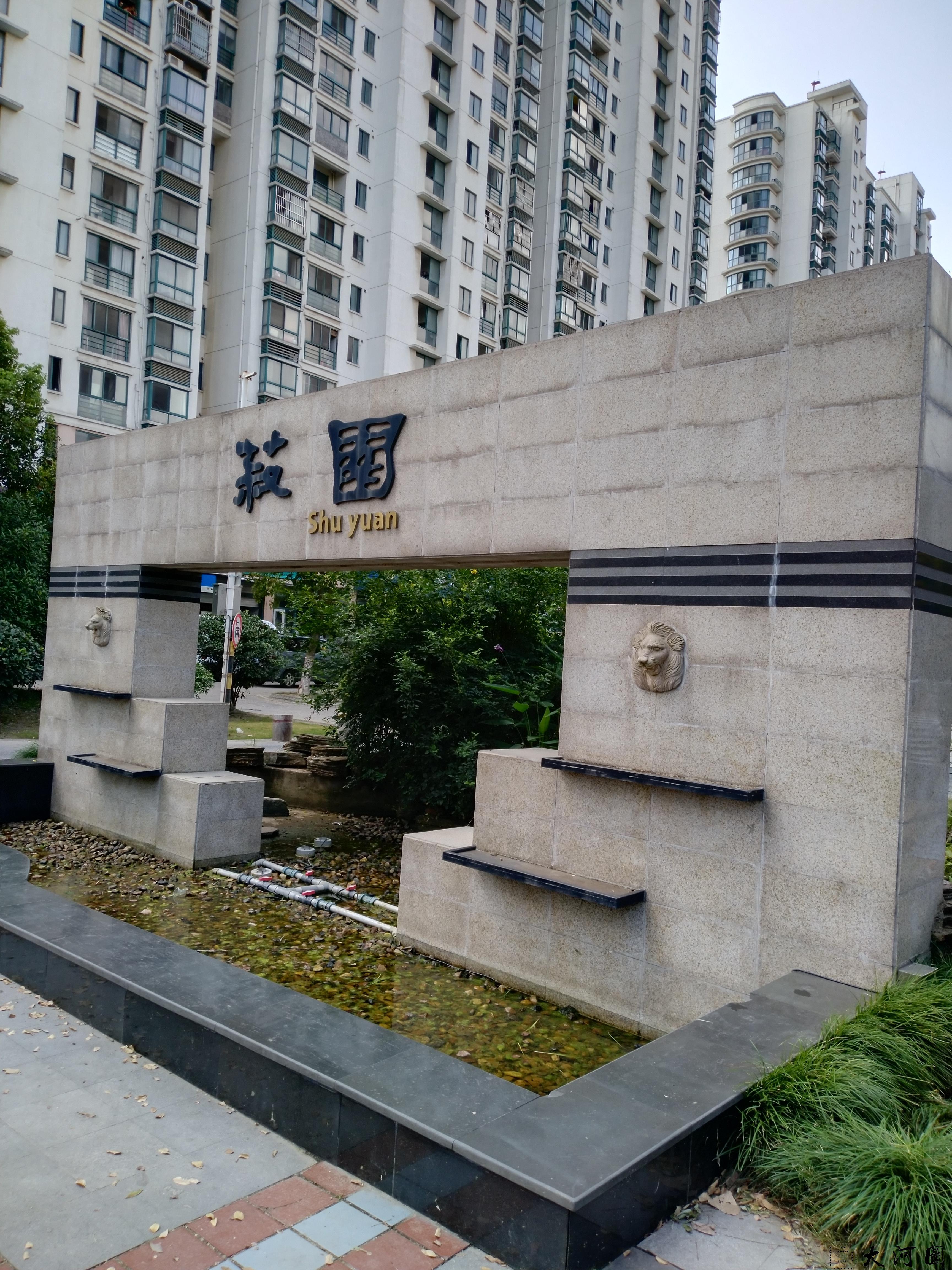 太仓菽园大庆东北方