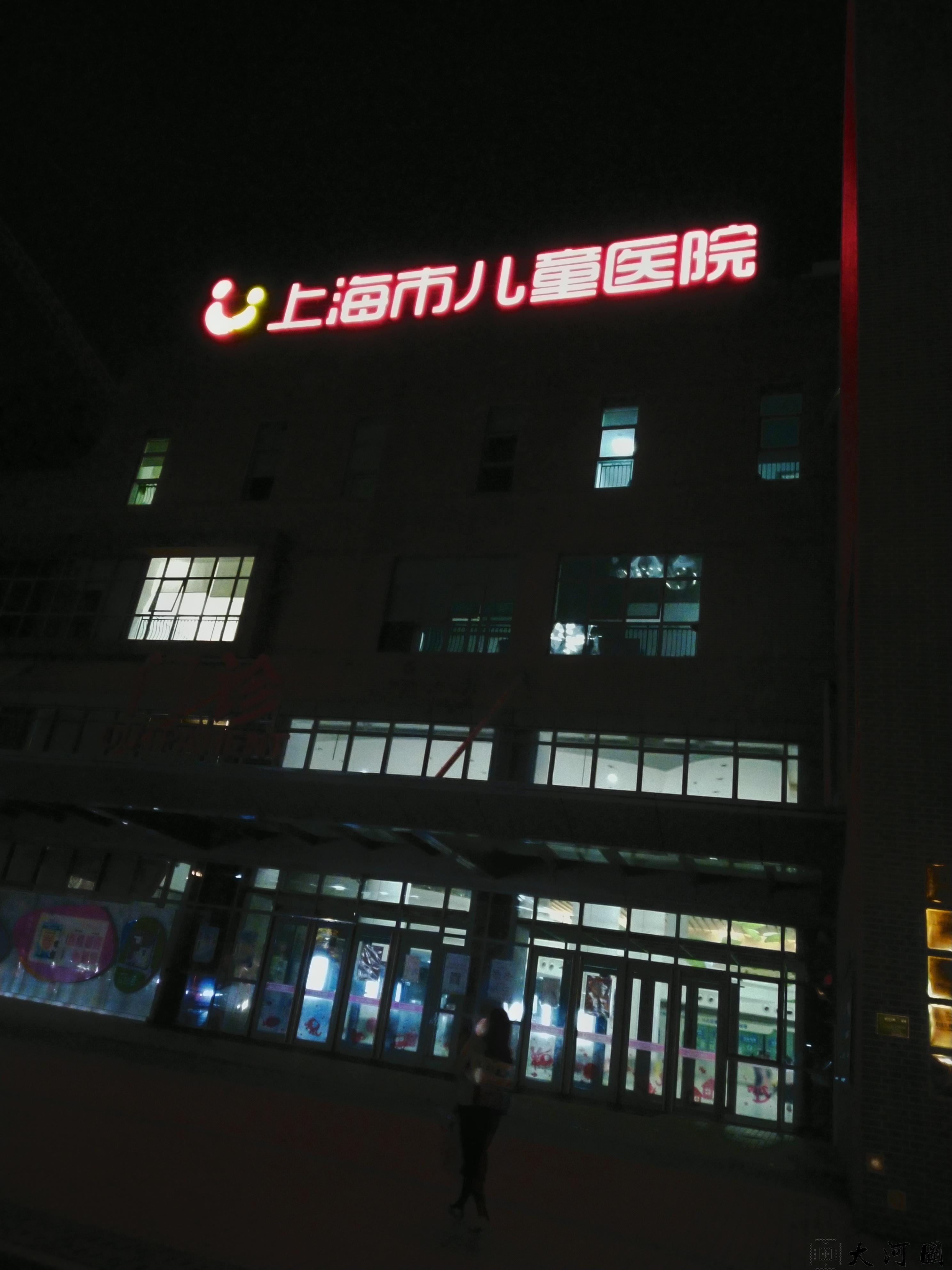 夜了 好吗 ?上海儿童医院