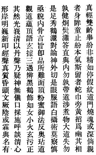访师篇诗歌及 秘文 第一立志天仙金丹心法原文