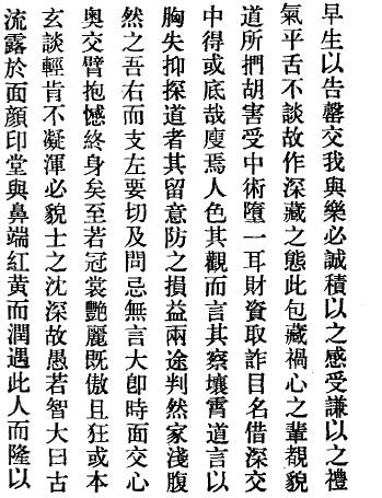 质友篇诗歌 秘文 第一立志天仙金丹心法原文