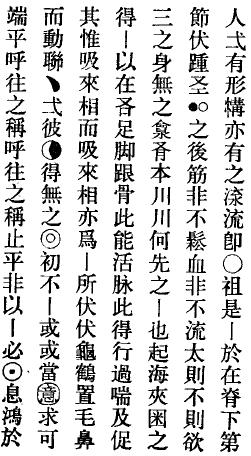气篇诗歌及第五筑基篇天仙金丹心法原文及秘文