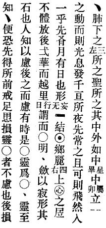 神篇诗歌及第五筑基篇天仙金丹心法原文及秘文
