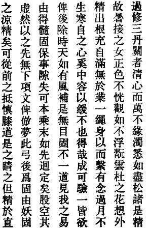 固精篇诗歌及第五筑基篇天仙金丹心法原文及秘文
