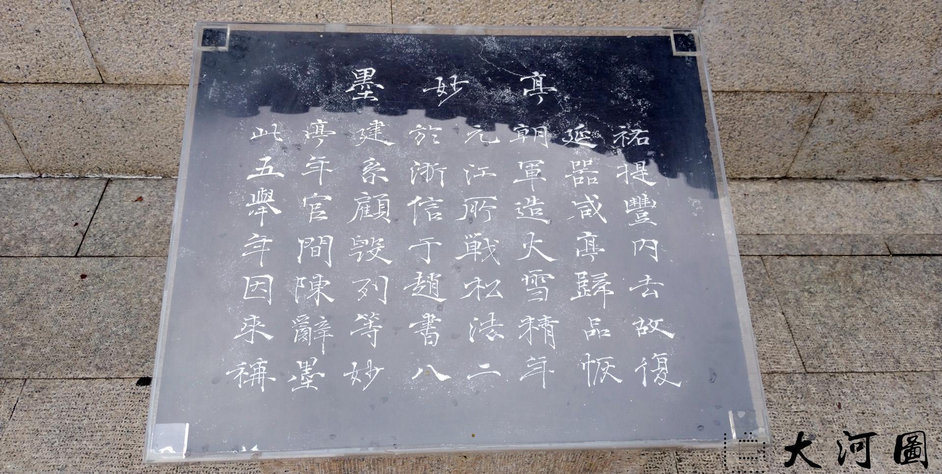 太仓弇山园石刻书法碑 石狮子 墨妙亭 这里是太仓 摄影 第11张