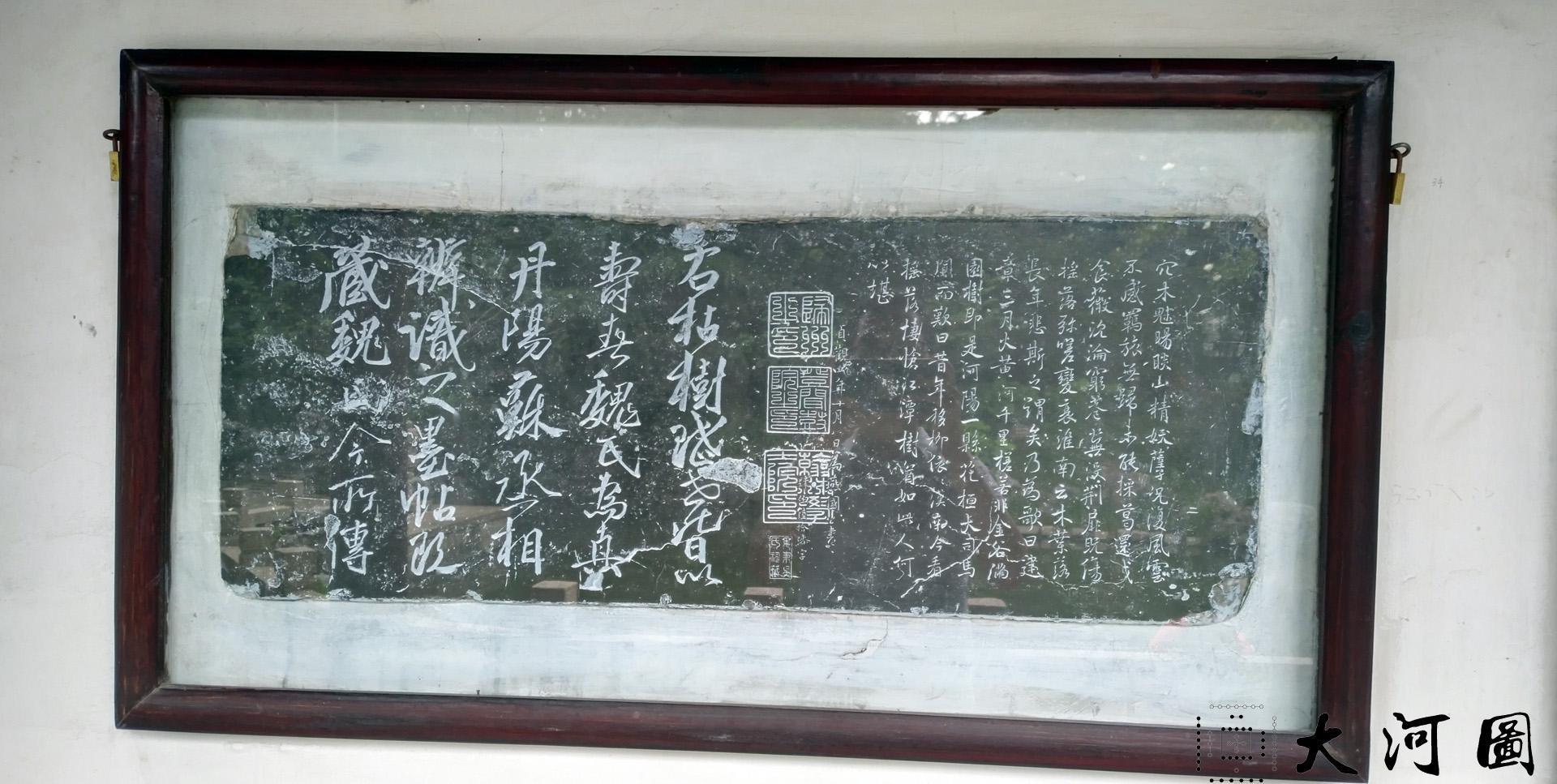 太仓弇山园石刻书法碑 石狮子 墨妙亭 这里是太仓 摄影 第13张
