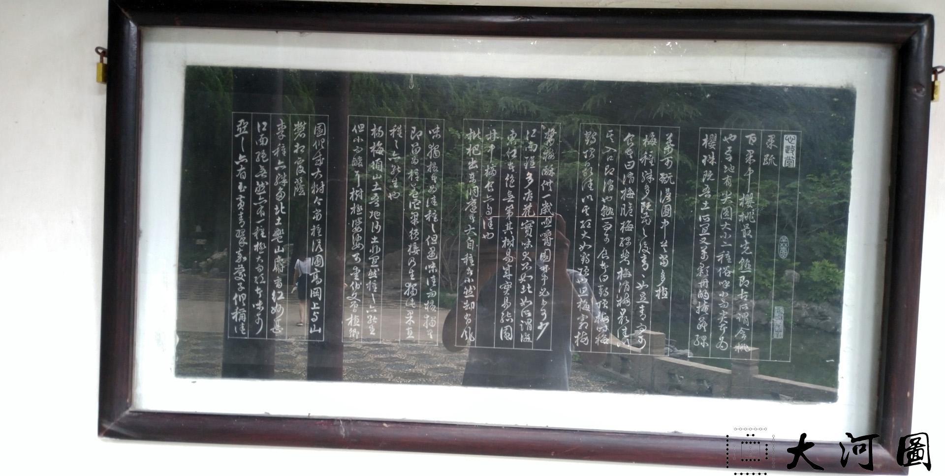 太仓弇山园石刻书法碑 石狮子 墨妙亭 这里是太仓 摄影 第19张
