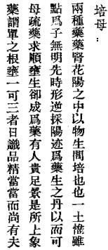 第八篇采药天仙金丹心法原文及秘文 回道人吕岩著