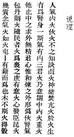 第九起火 天仙金丹心法原文及秘文 秕秕道人钟离权著 天仙金丹心法原文 第2张