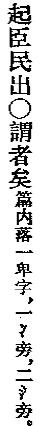 第九起火 天仙金丹心法原文及秘文 秕秕道人钟离权著