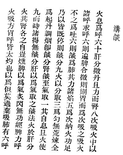 第九起火 天仙金丹心法原文及秘文 秕秕道人钟离权著 天仙金丹心法原文 第10张