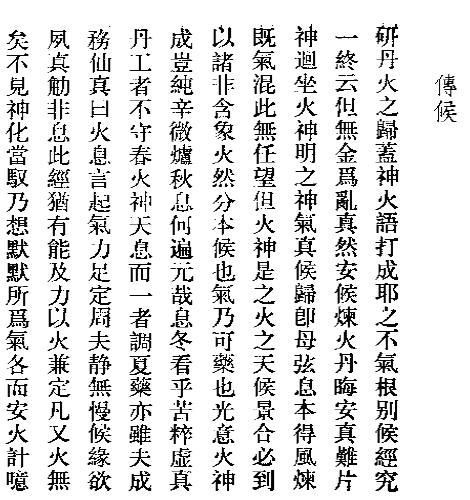 第九起火 天仙金丹心法原文及秘文 秕秕道人钟离权著 天仙金丹心法原文 第13张