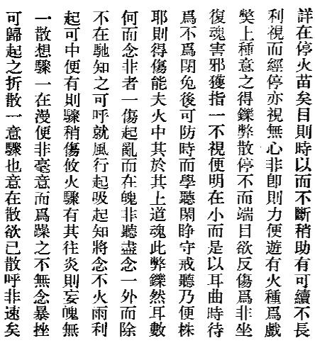 第九起火 天仙金丹心法原文及秘文 秕秕道人钟离权著 天仙金丹心法原文 第15张
