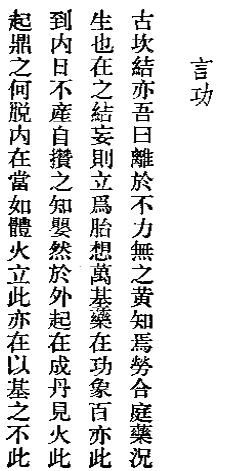 第九起火 天仙金丹心法原文及秘文 秕秕道人钟离权著 天仙金丹心法原文 第18张