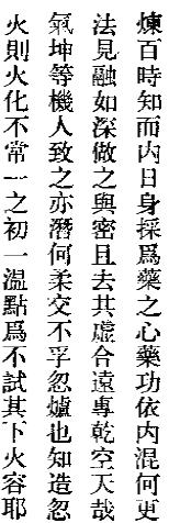 第九起火 天仙金丹心法原文及秘文 秕秕道人钟离权著 天仙金丹心法原文 第17张