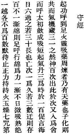 第十息火 天仙金丹心法原文及秘文 张果老著 天仙金丹心法原文 第2张