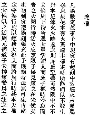 第十息火 天仙金丹心法原文及秘文 张果老著 天仙金丹心法原文 第3张