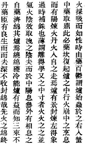 第十息火 天仙金丹心法原文及秘文 张果老著 天仙金丹心法原文 第4张