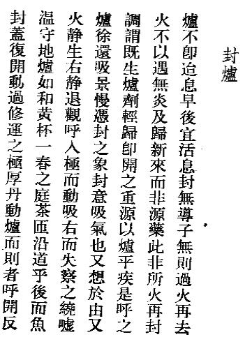 第十息火 天仙金丹心法原文及秘文 张果老著 天仙金丹心法原文 第5张