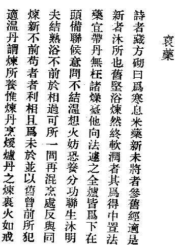 第十息火 天仙金丹心法原文及秘文 张果老著 天仙金丹心法原文 第6张