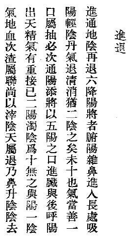 第十息火 天仙金丹心法原文及秘文 张果老著 天仙金丹心法原文 第13张