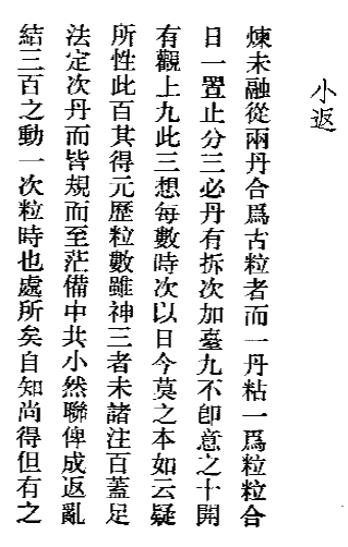 第十息火 天仙金丹心法原文及秘文 张果老著 天仙金丹心法原文 第15张