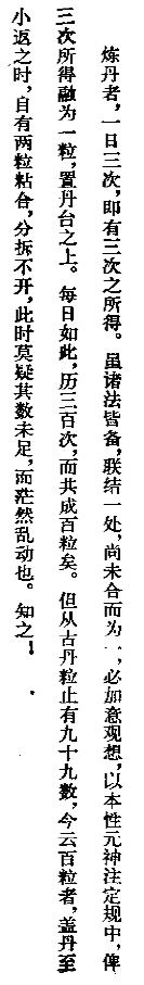 第十息火 天仙金丹心法原文及秘文 张果老著 天仙金丹心法原文 第14张