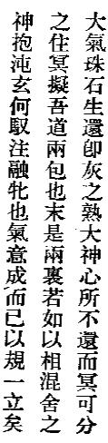 第十息火 天仙金丹心法原文及秘文 张果老著 天仙金丹心法原文 第16张