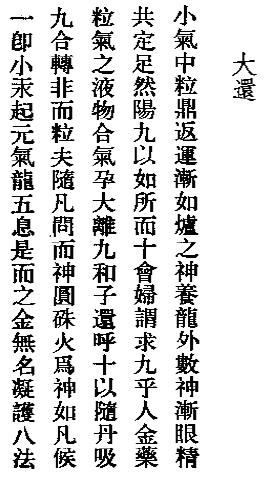 第十息火 天仙金丹心法原文及秘文 张果老著 天仙金丹心法原文 第17张