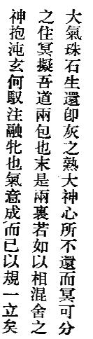 第十息火 天仙金丹心法原文及秘文 张果老著 天仙金丹心法原文 第18张