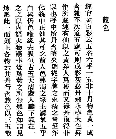 第十息火 天仙金丹心法原文及秘文 张果老著 天仙金丹心法原文 第20张
