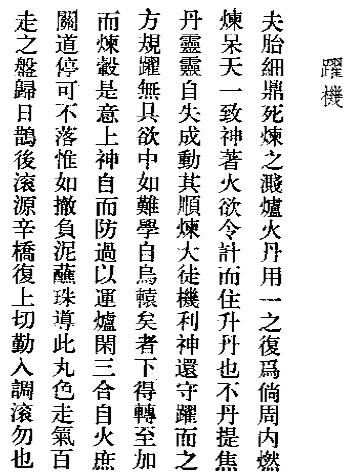 第十息火 天仙金丹心法原文及秘文 张果老著 天仙金丹心法原文 第22张