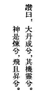 第十息火 天仙金丹心法原文及秘文 张果老著 天仙金丹心法原文 第23张