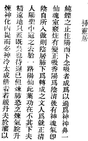 第十一结胎 天仙金丹心法原文及秘文 张果老著 回道人吕岩著  天仙金丹心法原文 第2张