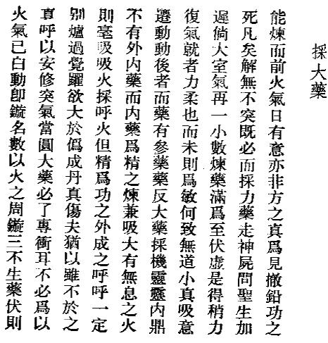 第十一结胎 天仙金丹心法原文及秘文 张果老著 回道人吕岩著  天仙金丹心法原文 第5张