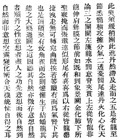 第十一结胎 天仙金丹心法原文及秘文 张果老著 回道人吕岩著  天仙金丹心法原文 第9张
