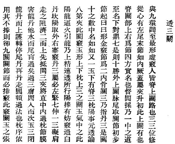 第十一结胎 天仙金丹心法原文及秘文 张果老著 回道人吕岩著  天仙金丹心法原文 第7张