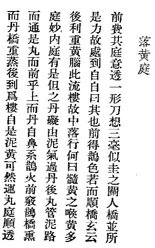 第十一结胎 天仙金丹心法原文及秘文 张果老著 回道人吕岩著  天仙金丹心法原文 第11张