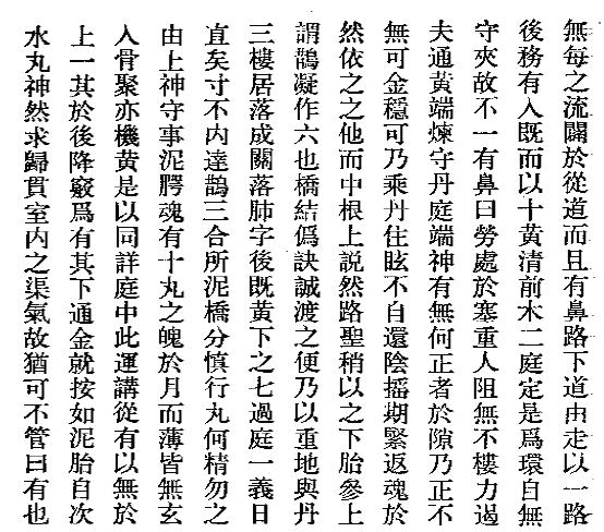 第十一结胎 天仙金丹心法原文及秘文 张果老著 回道人吕岩著  天仙金丹心法原文 第10张