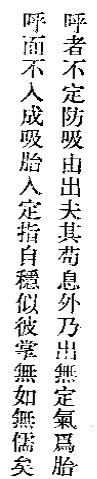 第十一结胎 天仙金丹心法原文及秘文 张果老著 回道人吕岩著  天仙金丹心法原文 第12张