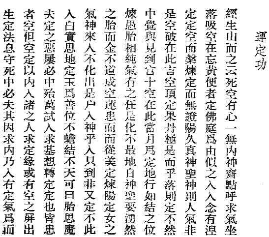 第十一结胎 天仙金丹心法原文及秘文 张果老著 回道人吕岩著  天仙金丹心法原文 第13张