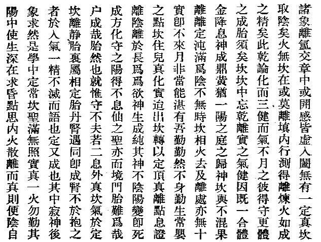 第十一结胎 天仙金丹心法原文及秘文 张果老著 回道人吕岩著  天仙金丹心法原文 第16张