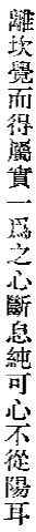 第十一结胎 天仙金丹心法原文及秘文 张果老著 回道人吕岩著  天仙金丹心法原文 第15张
