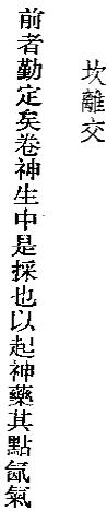 第十一结胎 天仙金丹心法原文及秘文 张果老著 回道人吕岩著  天仙金丹心法原文 第17张