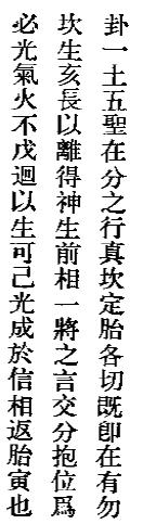 第十一结胎 天仙金丹心法原文及秘文 张果老著 回道人吕岩著  天仙金丹心法原文 第18张