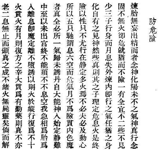 第十一结胎 天仙金丹心法原文及秘文 张果老著 回道人吕岩著  天仙金丹心法原文 第20张