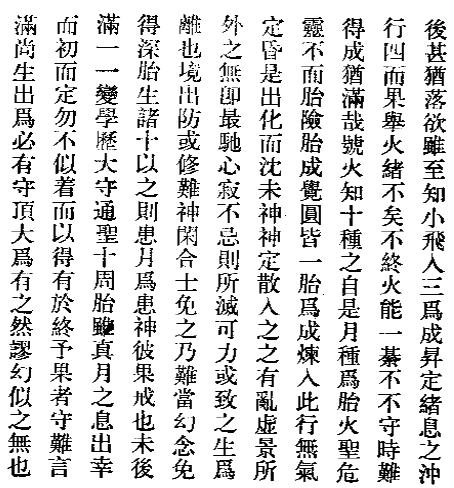 第十一结胎 天仙金丹心法原文及秘文 张果老著 回道人吕岩著  天仙金丹心法原文 第21张